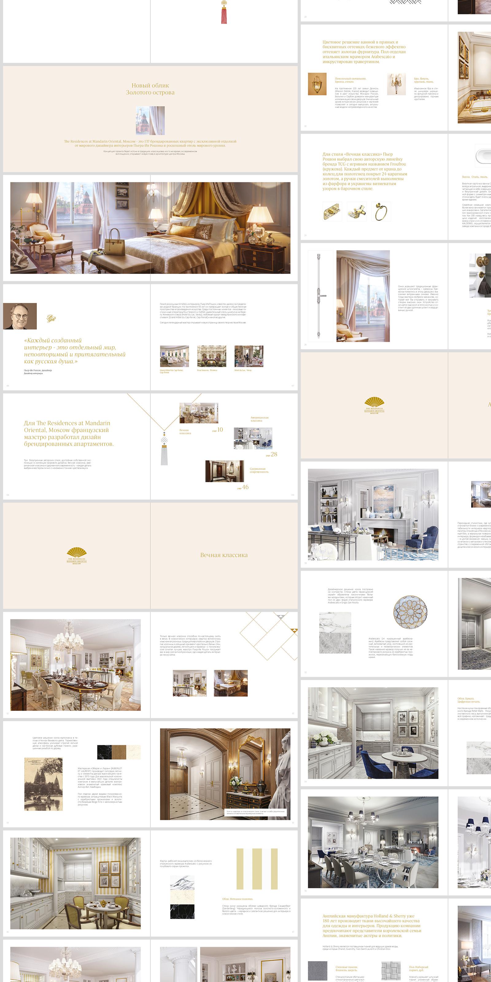 The Residences Mandarin Oriental (каталог)