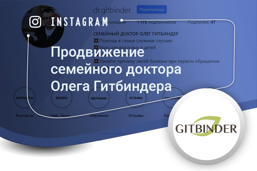 Продвижение семейного доктора Олега Гитбиндера
