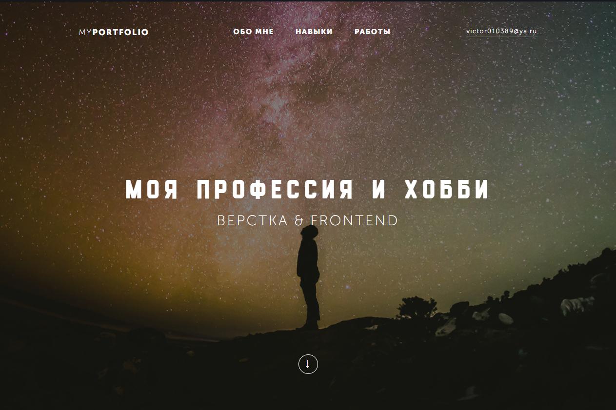 Сайт портфолио