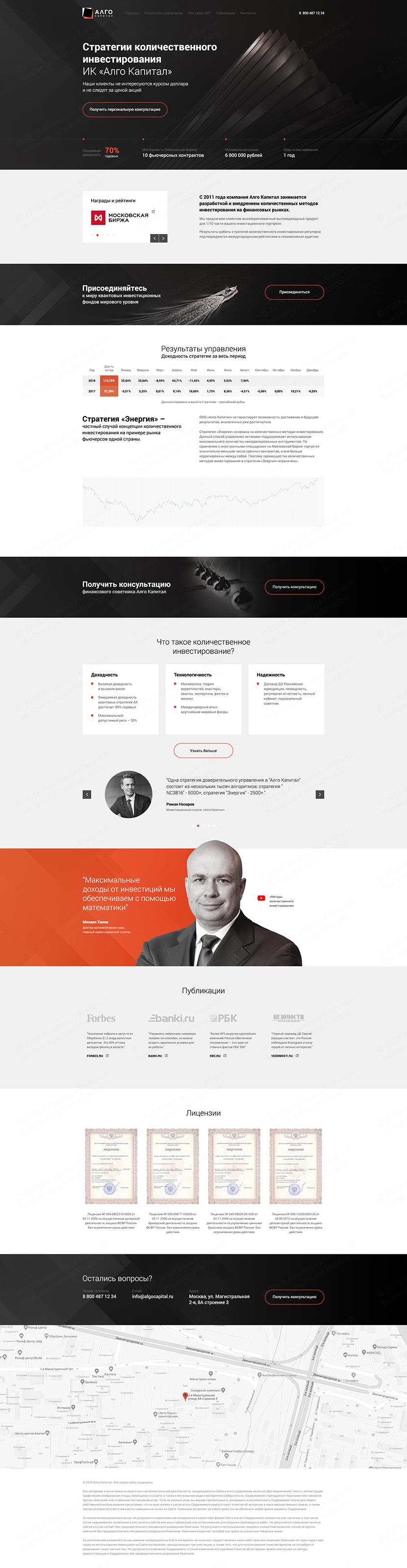 Landing Page для инвестиционной компании
