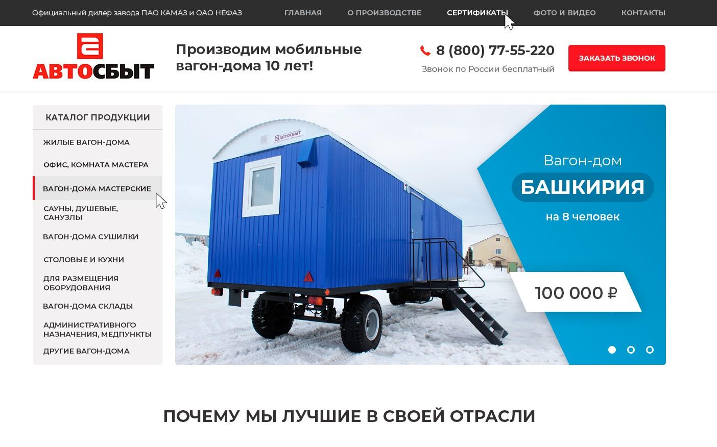Мобильные вагон-дома