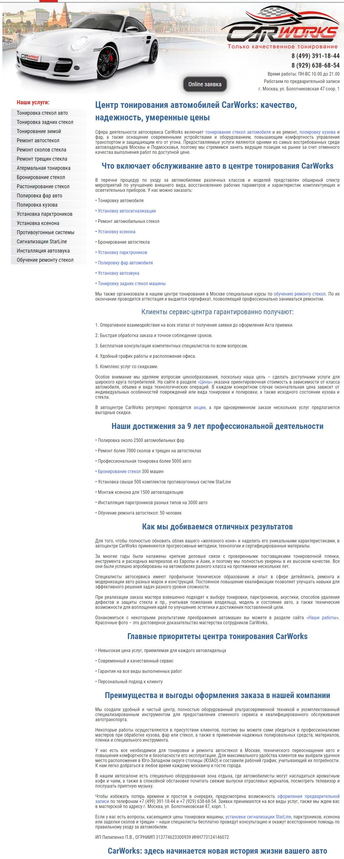 Продающие SEO-тексты для центра тонирования CarWorks