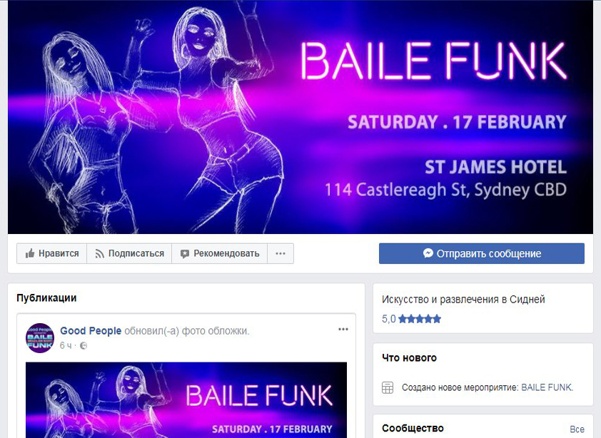 """Poster for the party """"BALE FUNK"""", Sydney, Australia"""