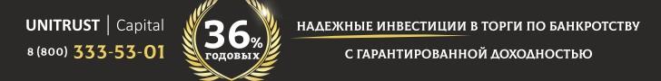 "Баннер для ""UNITRUST CAPITAL"", г. Москва"