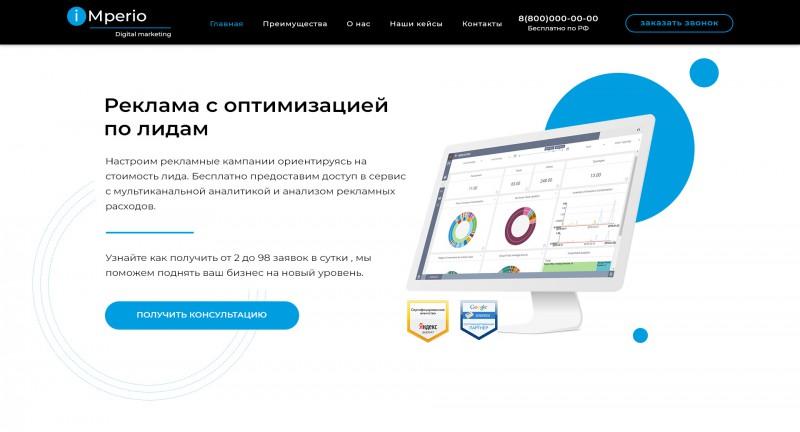Лэндинг для агенства по маркектингу сайтов