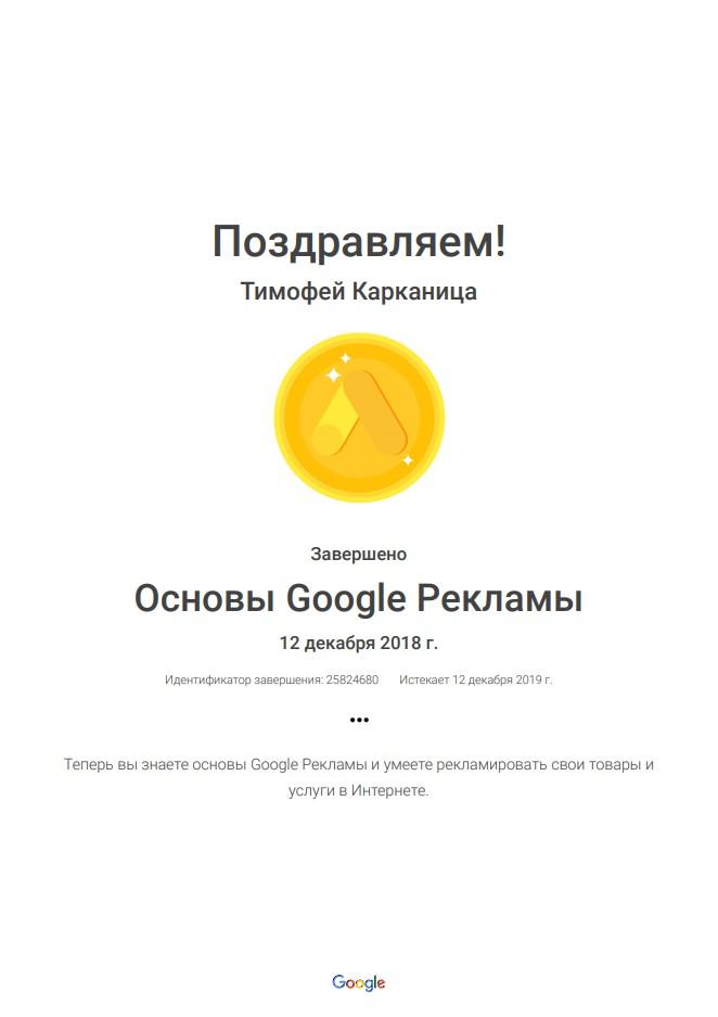 Сертификат по основам Google Рекламы