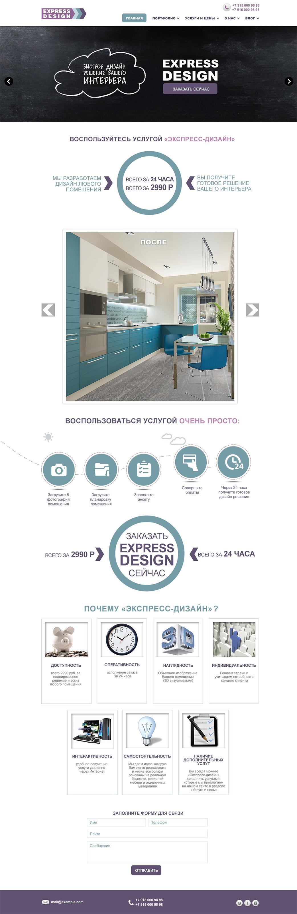 Express Design