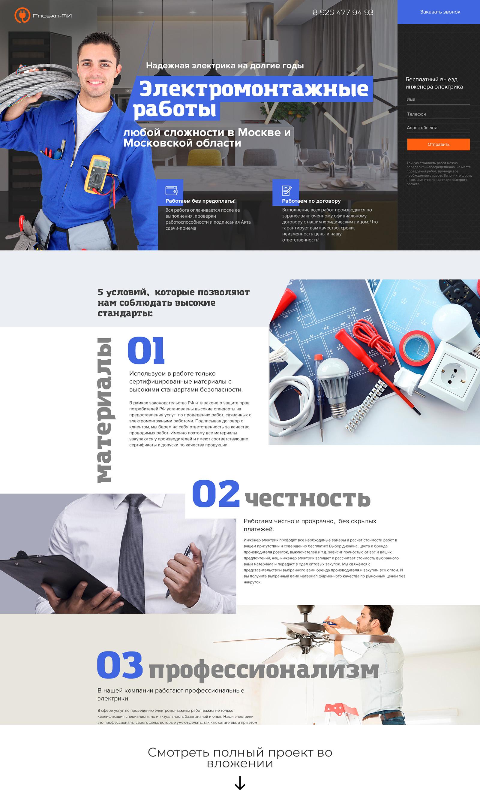 Фриланс проектирование электрики днепропетровск фрилансеры
