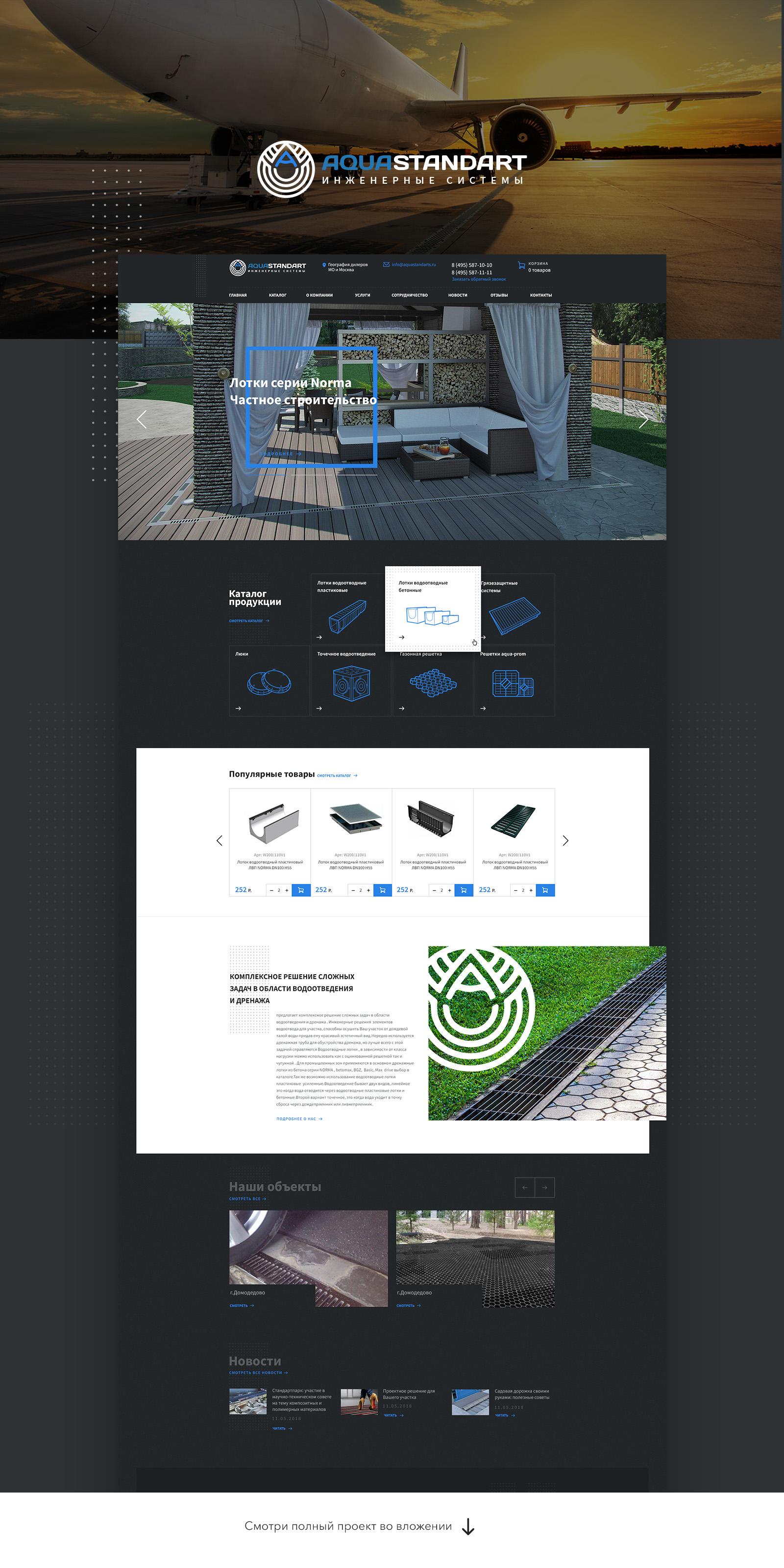 Корпоративный сайт. Инженерные системы