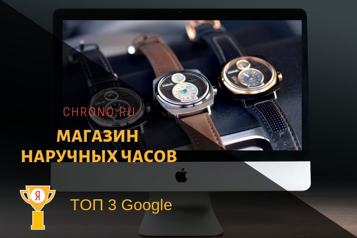 Магазин наручных часов