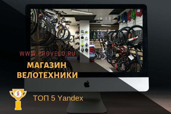 Магазин велотехники