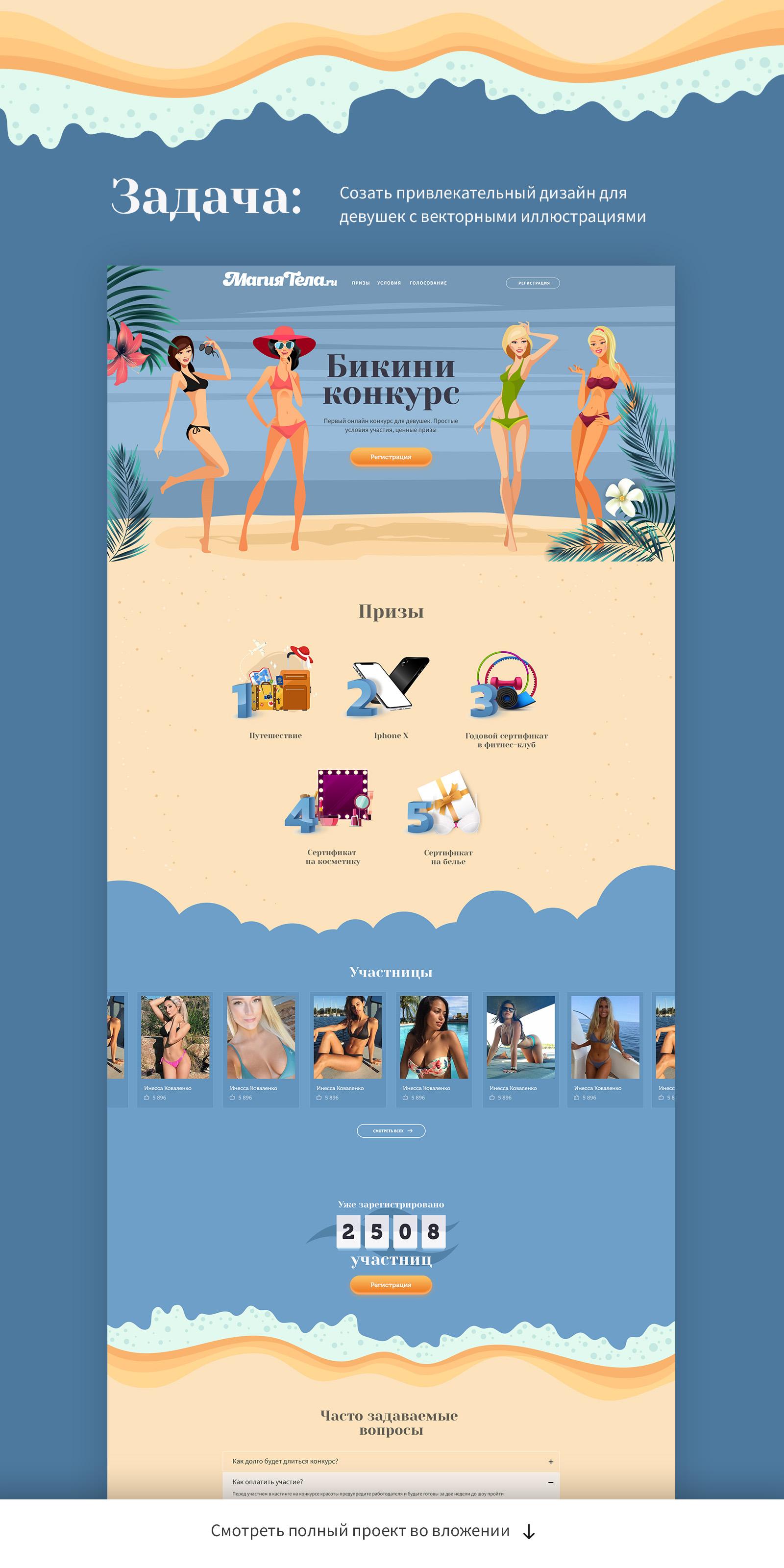 Дизайн сайта-конкурса для девушек