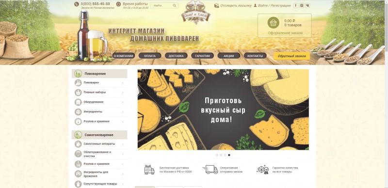 Интернет-магазин товаров для пивоварения