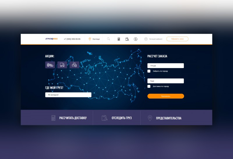 Верстка внутренней страницы сайта копании 'Грузовоз'
