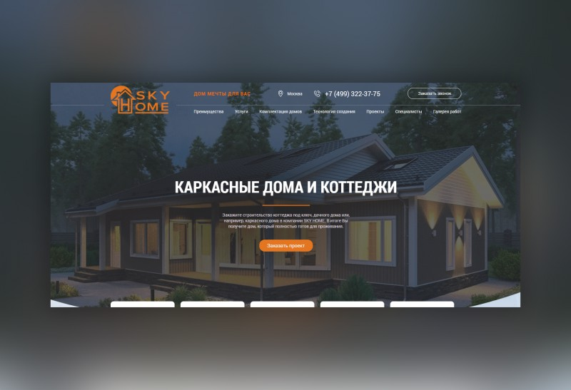 Верстка Landing page для компании Skyhome