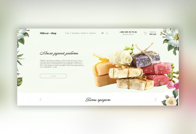 Верстка Landing page для магазина Milovar