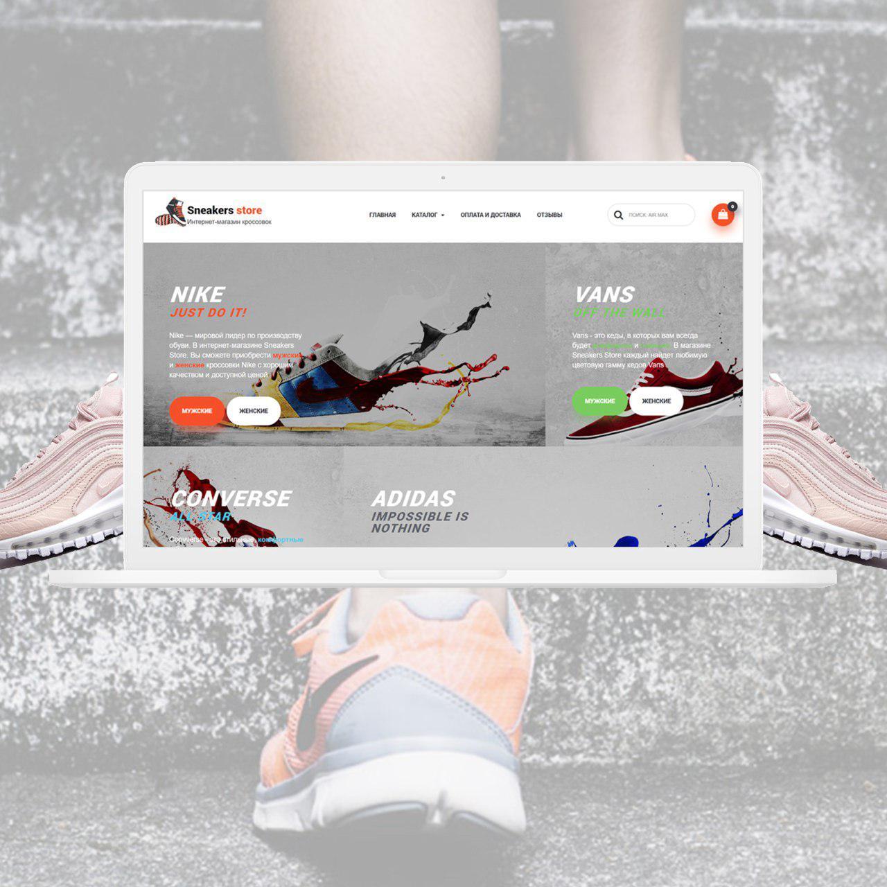 "Разработка интернет-магазина обуви ""Sneakers Store"""