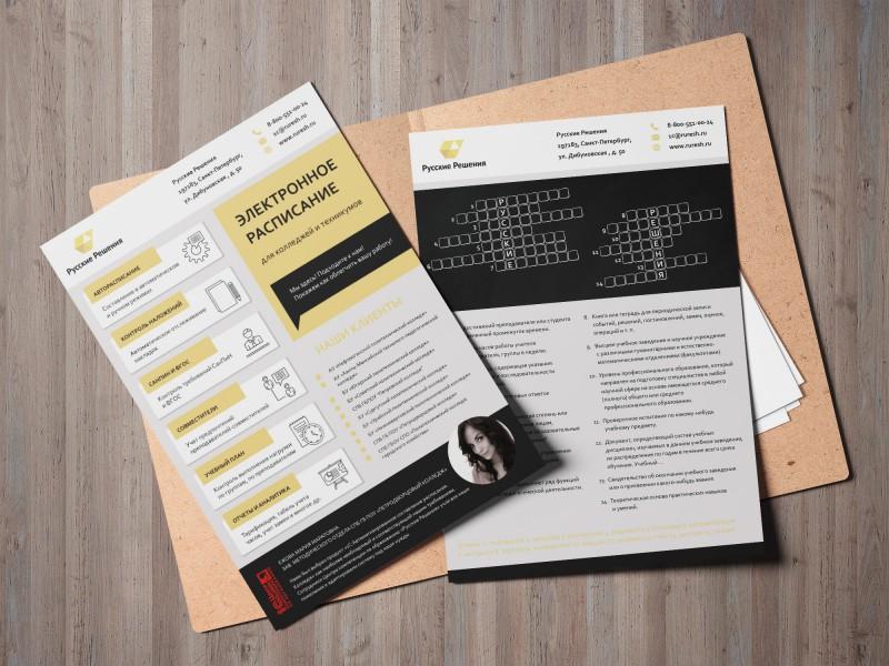 Дизайн листовки для компании Русские Решения