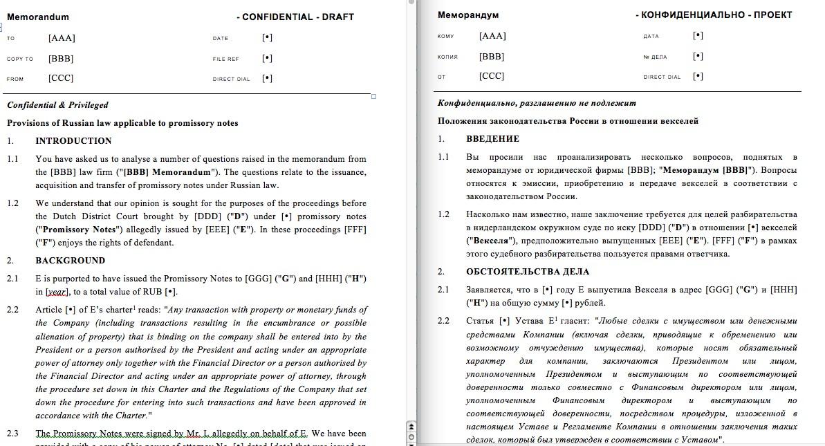 """En-Ru Меморандум """"Положения зак-ва РФ в отношении векселей"""""""