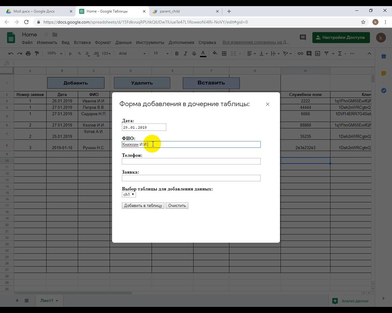 Работа с Основной и дочерними Google таблицами