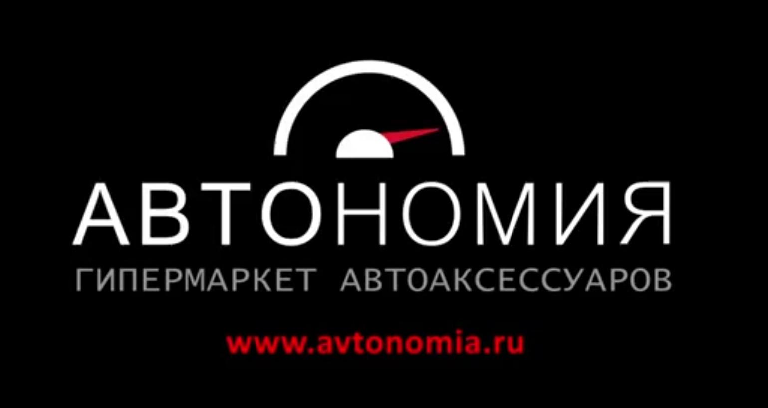 Заставка Автономия