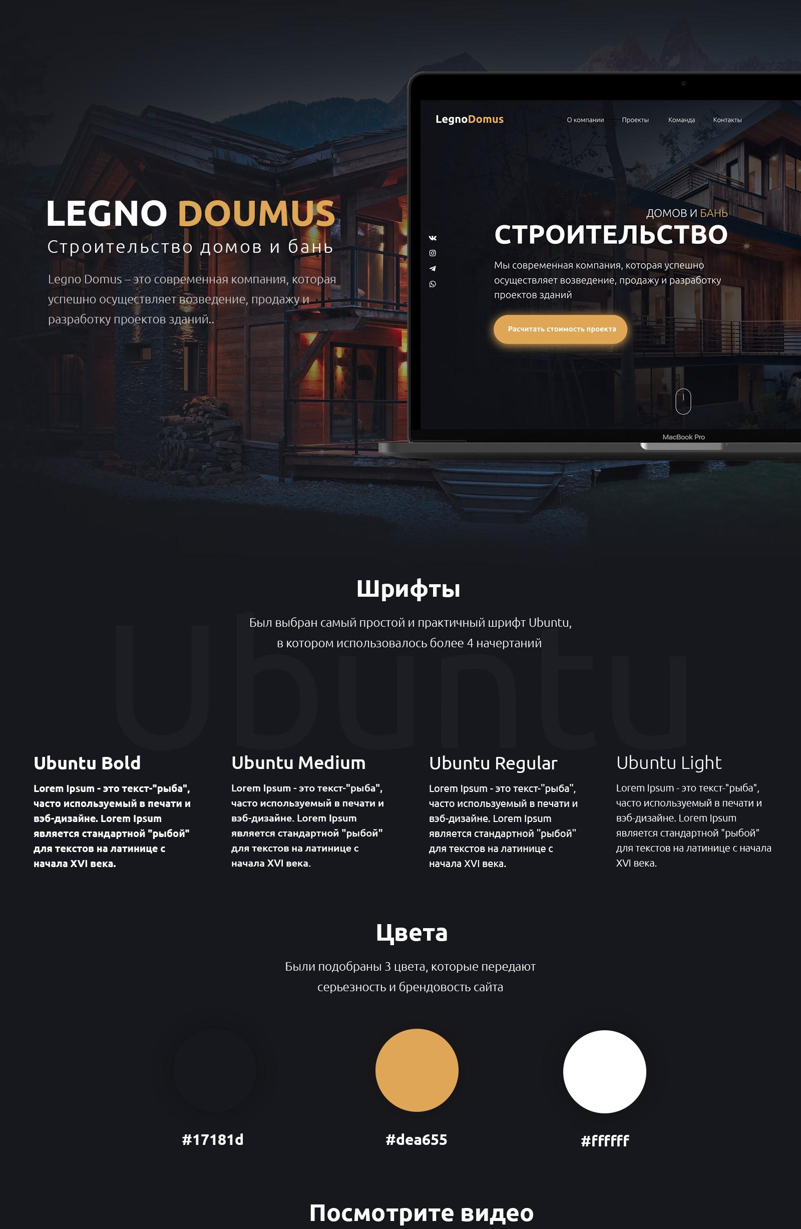 """Сайт Quiz-LandingPage по строительству домов """"LegnoDomus"""""""