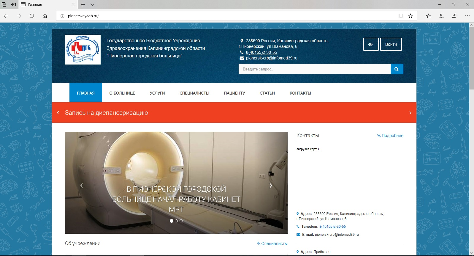 Сайт для больницы