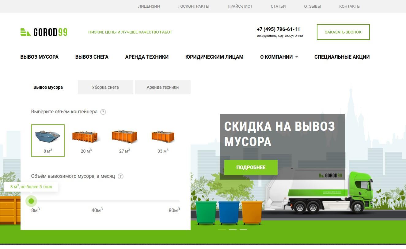 """Корпоративный сайт на Битрикс для компании """"Город"""""""