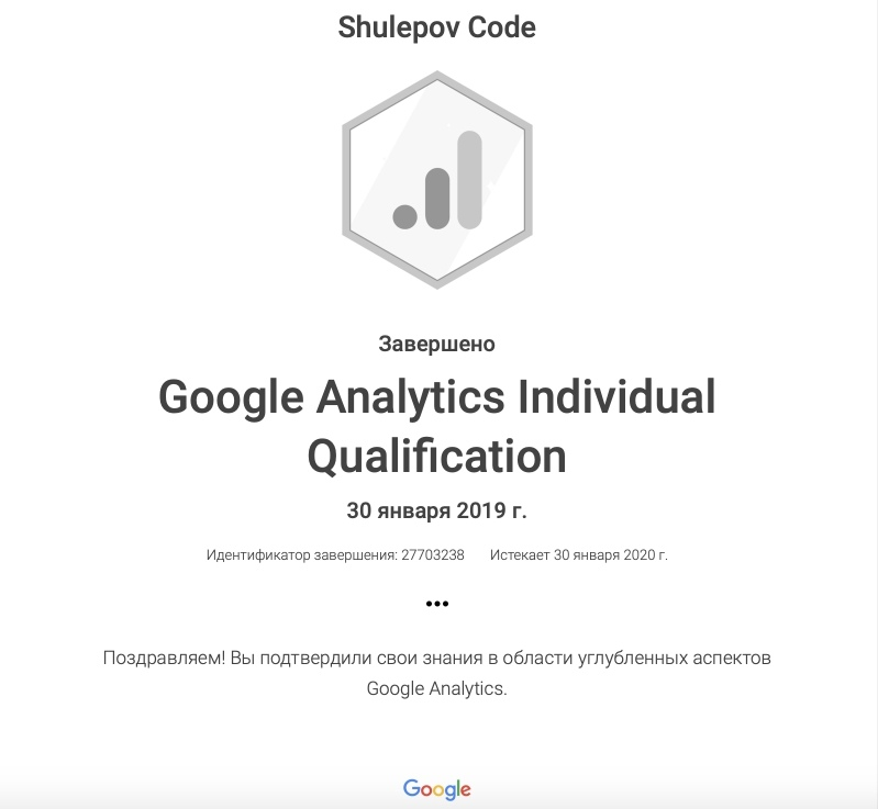 Сертификат - Google Analytics