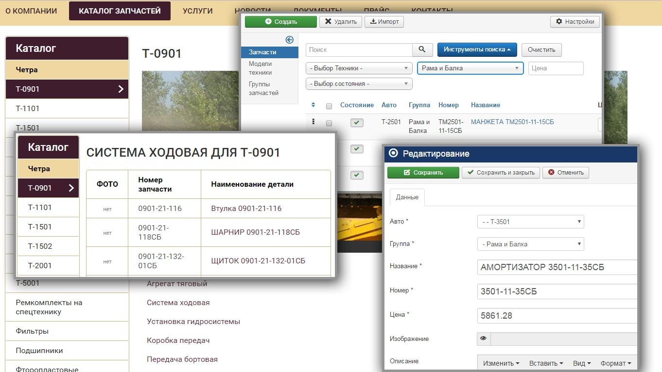 Компонент joomla - каталог запчастей