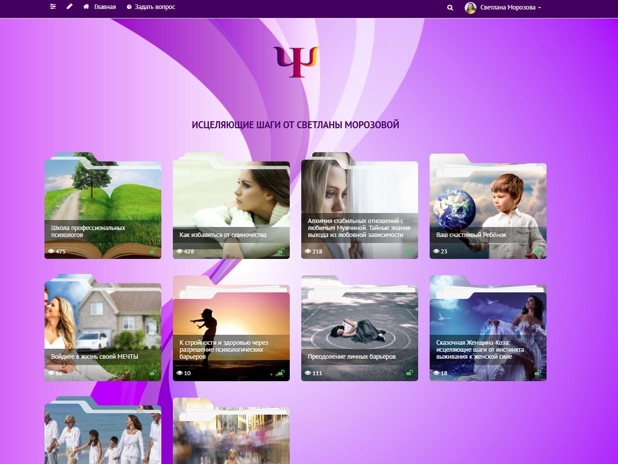 Сайт для продажи курсов и онлайн обучения