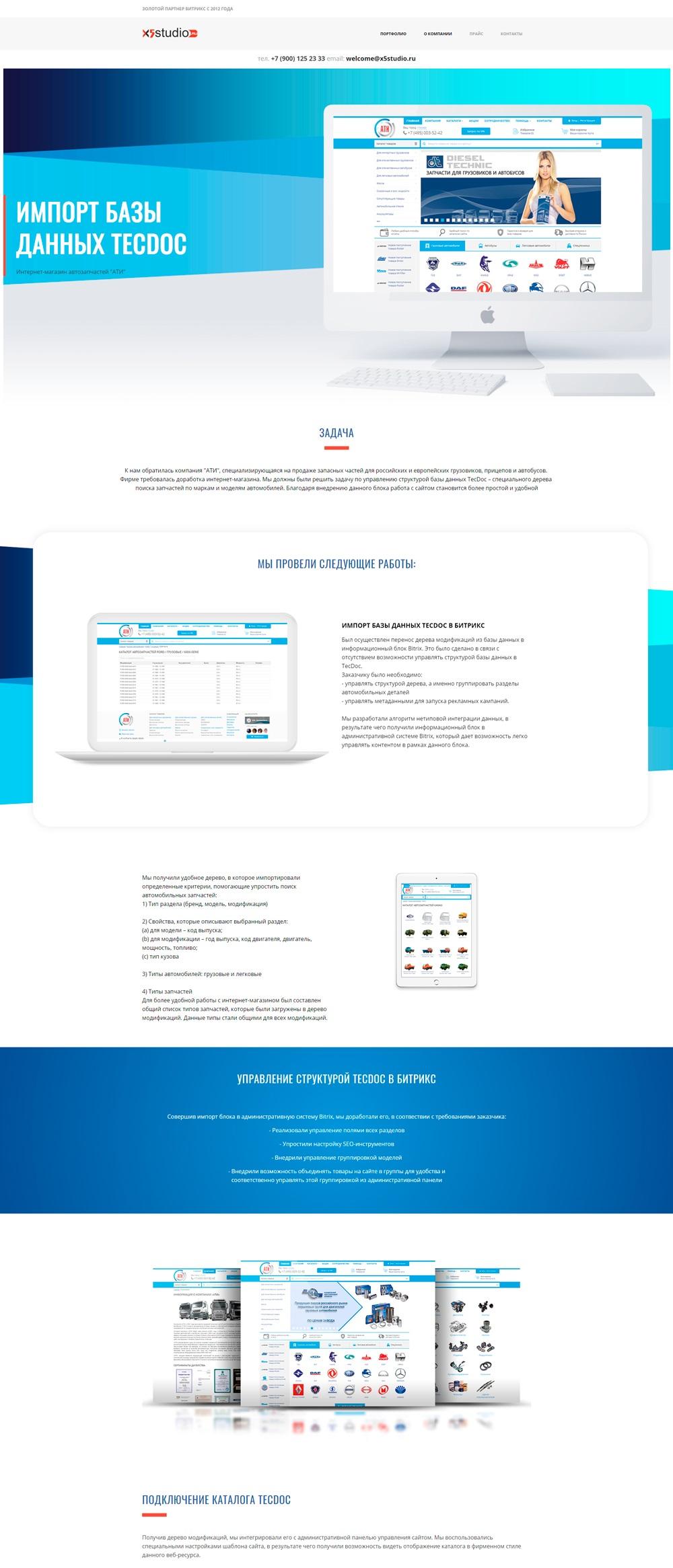 Ати - Импорт базы данных