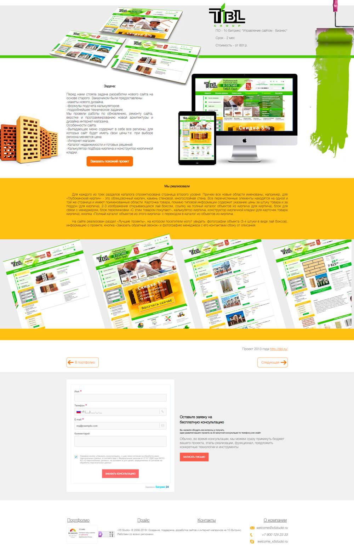 Создание интернет-магазина Тибл-Груп