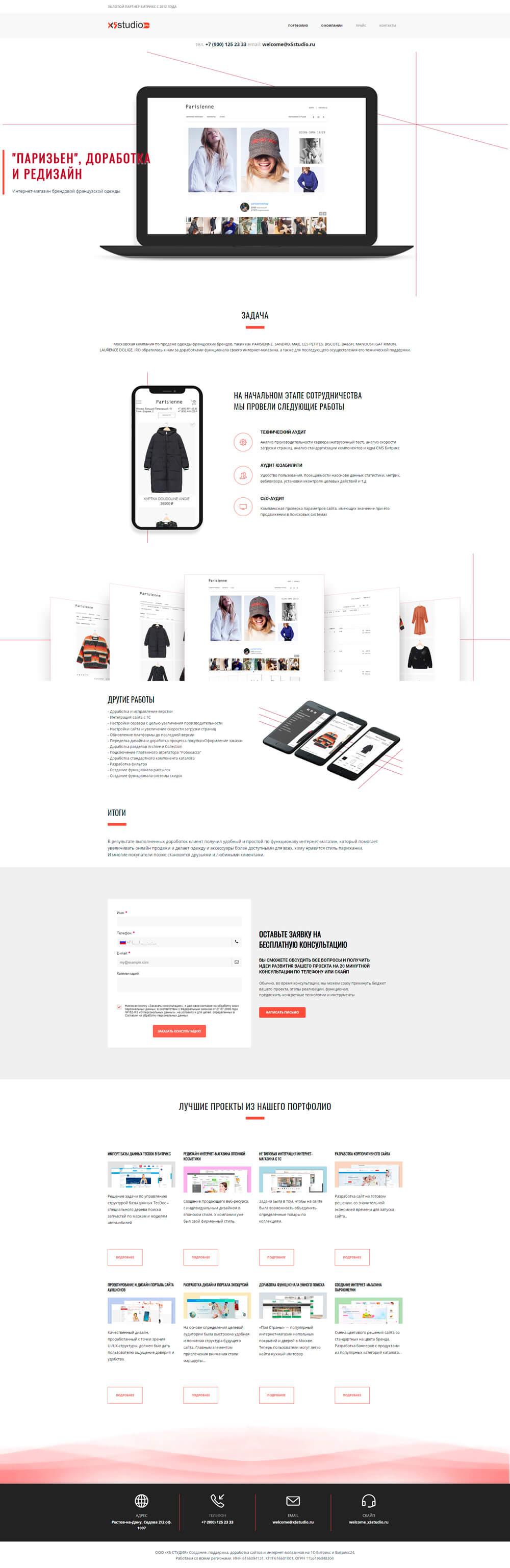 Разработка брендового интернет-магазина Паризьен