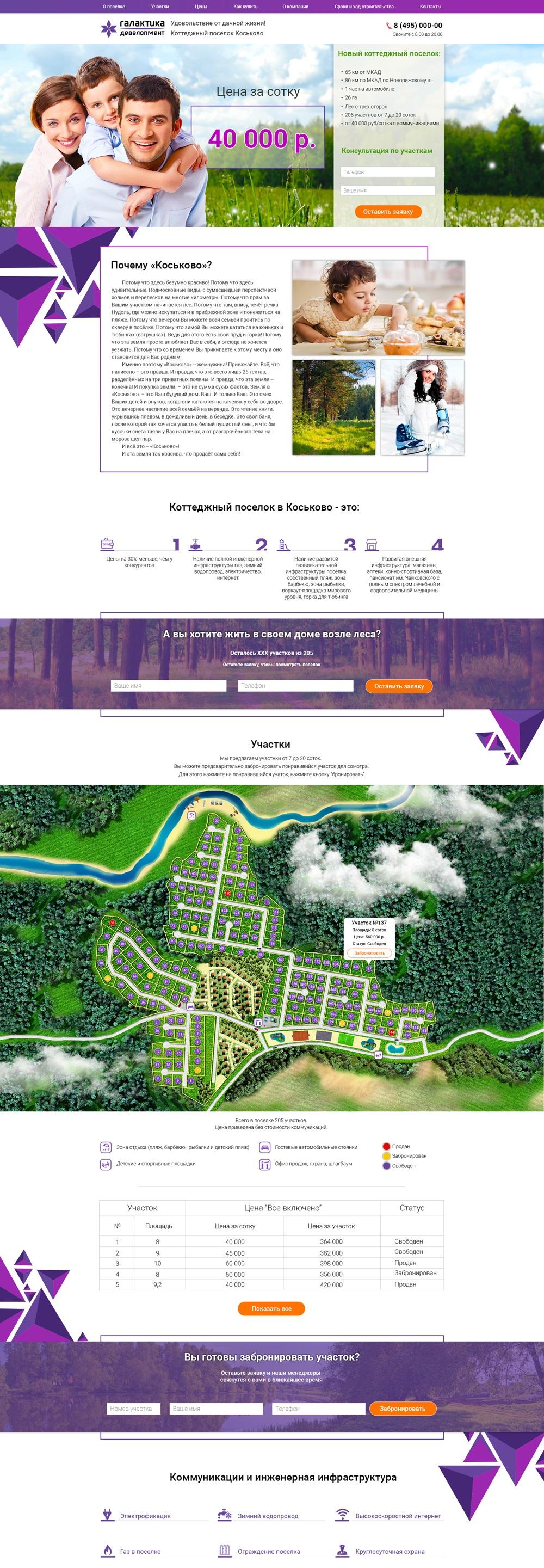 Проектирование и дизайн лендинга по продаже земельных участков
