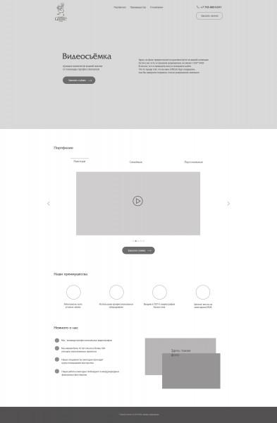 Прототип сайта для видеографа