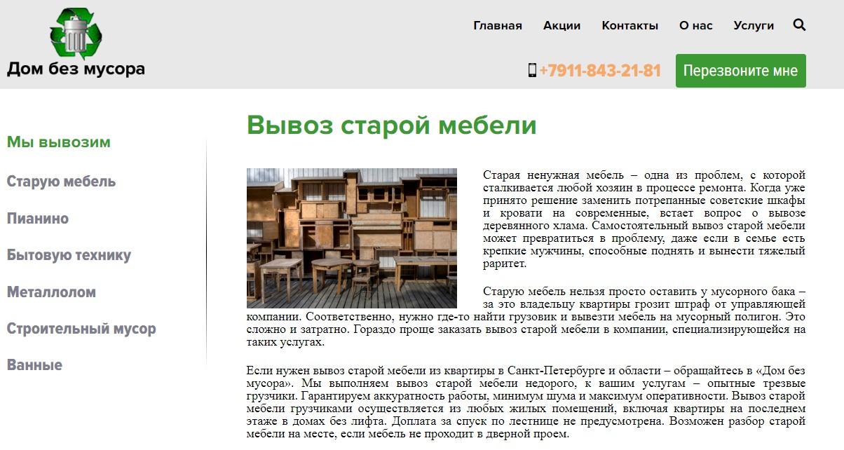 """SEO-тексты для сайта """"Дом без мусора"""""""