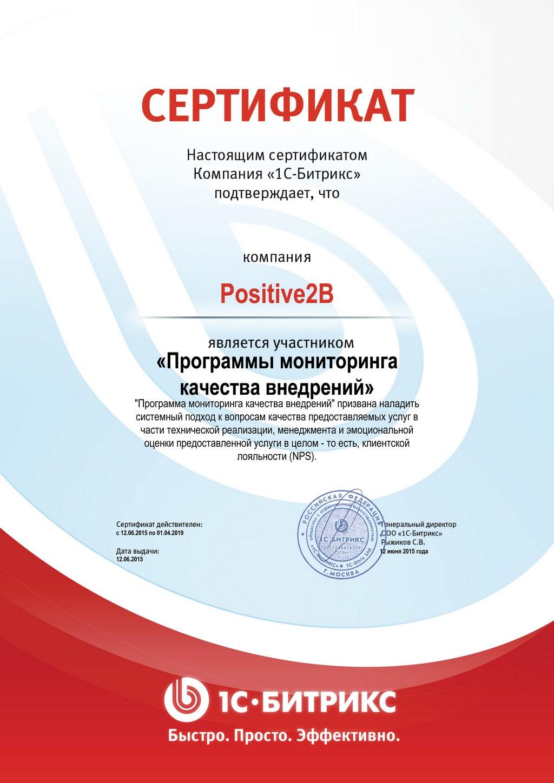 "Сертификат ""Программа мониторинга..."""