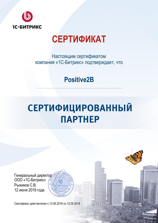 """Сертификат """"Сертифицированный партнер 1С-Битрикс"""""""
