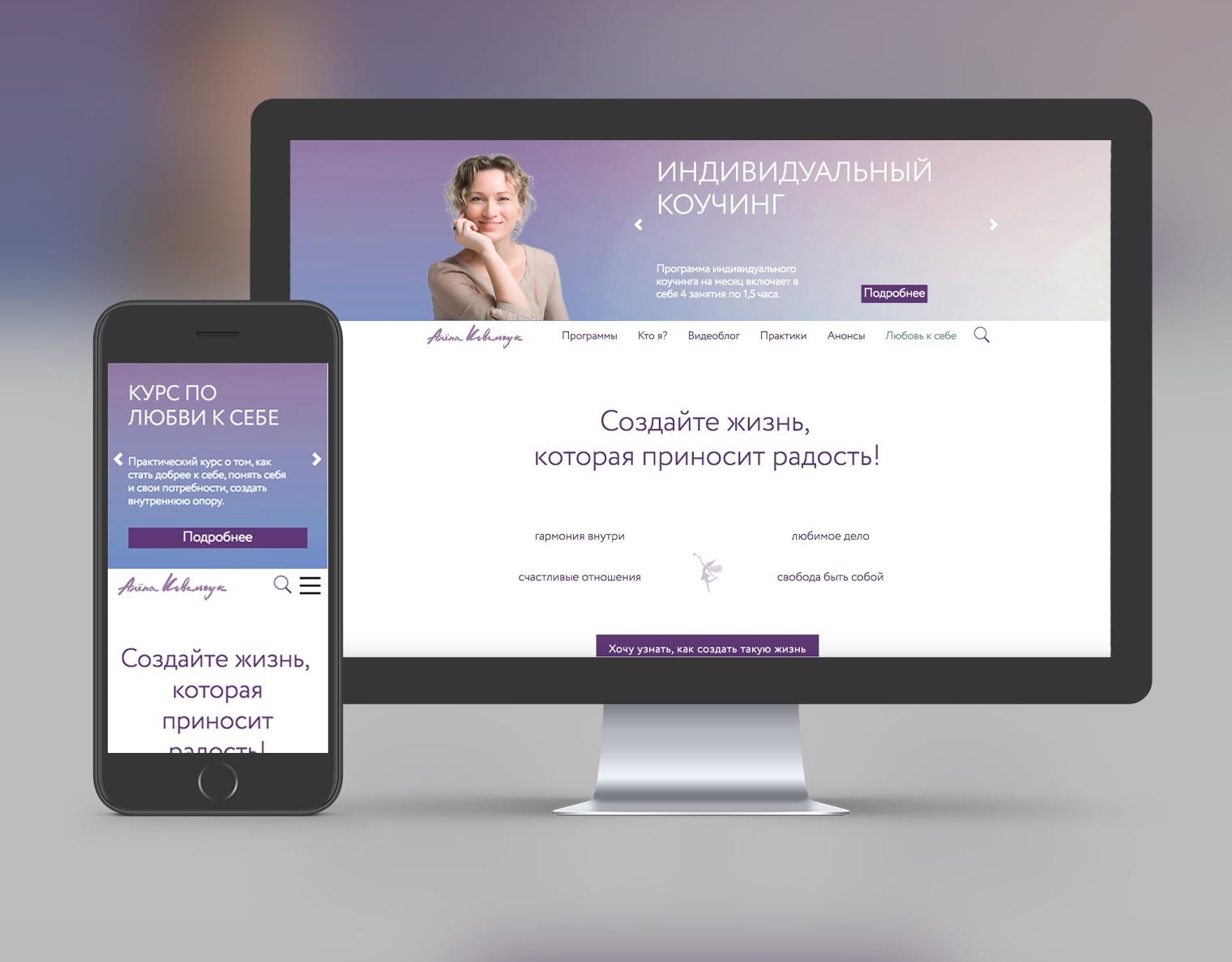 Сайт Алёны Ковальчук