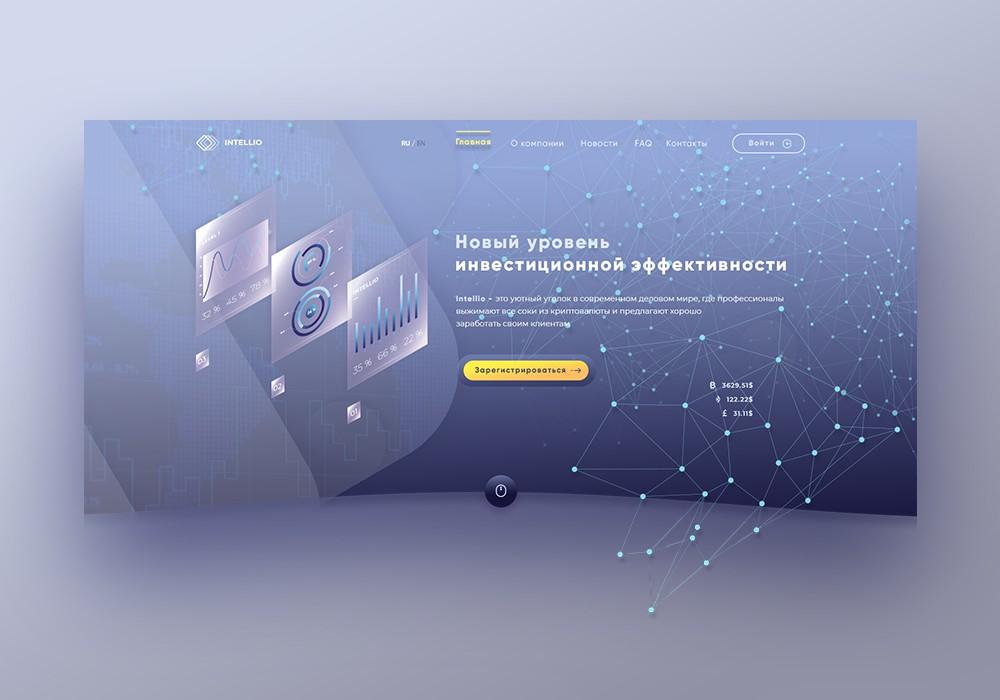 Intellio Инвестиционный проект