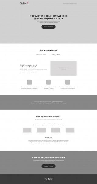 Прототип промо-сайта