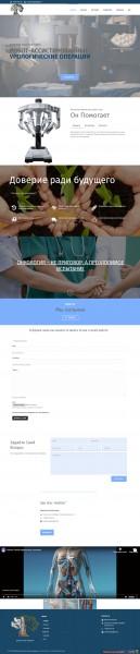 Сайт для хирурга-уролога на WordPress