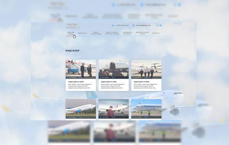 Сайт для авиакомпании AviationKZ