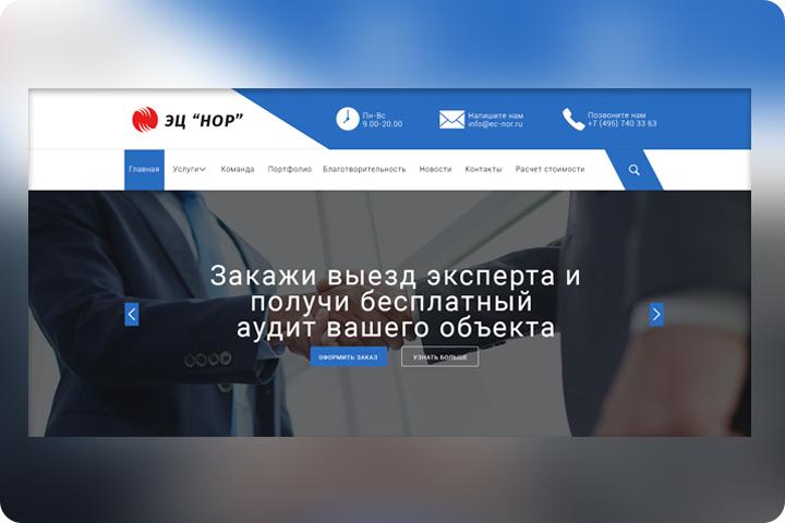 "ЭЦ ""НОР"""