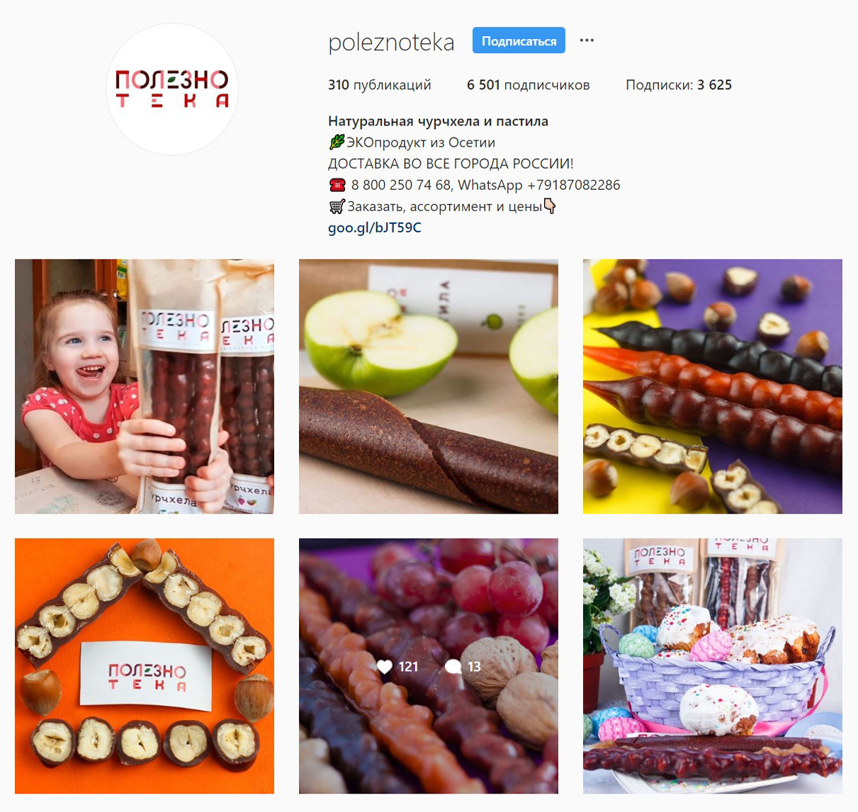 Ведение аккаунта Instagram - чурчхела и пастила