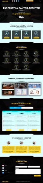 Сайт веб-студии WEBSTAR