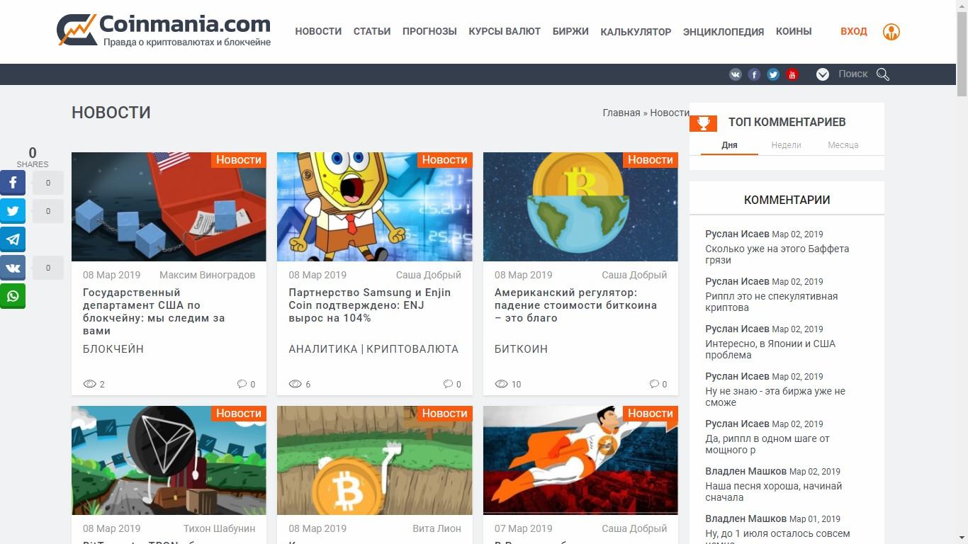 Больше года пишу новости для coinmania.com