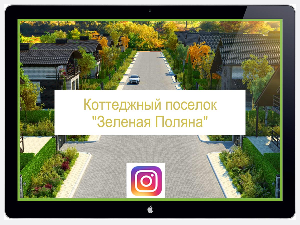 """Ведение аккаунта Коттеджный поселок """"Зеленая поляна"""" в Instagram"""