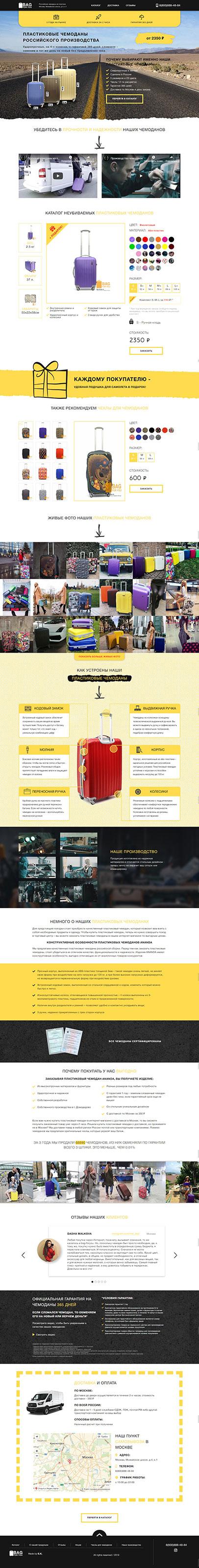Интернет-магазин пластиковых чемоданов BagForYou